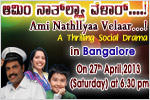 Today in BANGALORE Sensational Konkani Drama �Ami Nathlyaa Velar� at 6.30 pm, Be There !