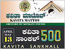 Konkanni Kavita Sankhall (Poetry Chain) reaches 500 mark within a month of Launching