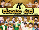 Dubai: Nama Tuluveru UAE to present Tulu comedy play, Dhumbu Pira on Mar 4, 2016