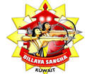 Billava Sangha Kuwait to hold AGM with cultural show at Salmiya on Nov 28