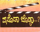 Mangaluru: Muhurat of Panohdaa Bohdchaa, Tulu movie at Karinja, Batnwal on Aug 30