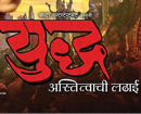 Director Rajiv S Ruia and Producer Shekhar Gijare reveals Marathi Film �Yudh- Astitvachi Ladai